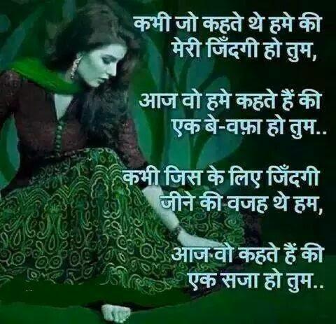 Hindi Sad Shayari Best Hindi Quotes Shayari